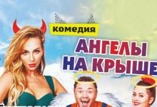 """Спектакль """"Ангелы на крыше"""" покажут в Дзержинске"""