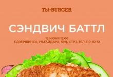 Чемпионат по поеданию сэндвичей пройдет в Дзержинске
