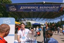 В Дзержинске подвели итоги первого этапа «Большой игры» от «Единого окна»