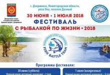 Рыболовный фестиваль пройдет на Оке под Дзержинском