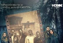 С 14 июня в кинотеатре «Рояль» в Дзержинске начнется показ мистическог