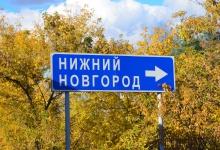 Жители Дзержинска могут отметить День России на Дне города в Нижнем Новгороде 12