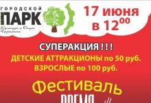 В Дзержинске пройдет День гриля