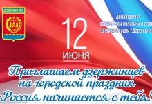 День России отметят в Дзержинске в сквере Патоличева
