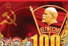 В Дзержинске выпустят книгу к 100-летию ВЛКСМ