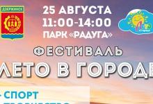 """25 августа в Дзержинске состоится главный праздник фестиваля """"Лето в городе"""""""