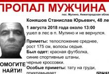 Мужчина пропал в лесу недалеко от Дзержинска