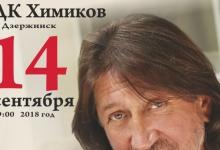 В Дзержинске пройдет концерт Олега Митяева