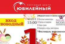100 порций мороженого и пиццу разыграют в Дзержинске среди школьников