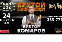 Комик Stand Up выступит в Дзержинске