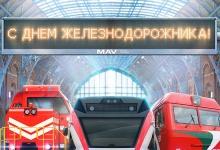 День железнодорожника в России отмечается 5 августа