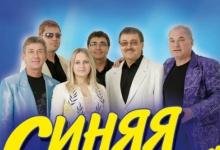 ВИА «Синяя птица» приедет в Дзержинск