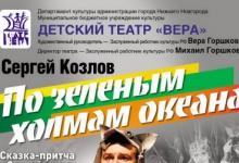 Театр «Вера» показал в Дзержинск спектакль «По зеленым холмам океана»
