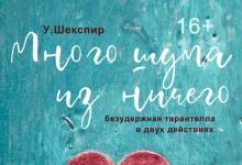 Театр драмы в Дзержинске открыл 72-й сезон комедией «Много шума из ничего»