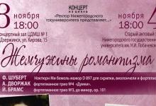 Концерт «Жемчужины романтизма» пройдет в Дзержинске