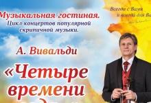 31 октября в библиотеке имени А. С. Пушкин в Дзержинске пройдет концерт известно