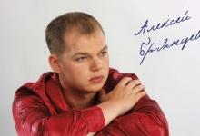 Сольный концерт Алексея Брянцева пройдет в Дзержинске