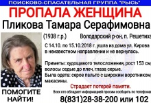 В Решетихе под Дзержинском пропала пенсионерка Тамара Серафимовна Пликова