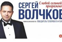 Концерт Сергея Волчкова пройдет в Дзержинске