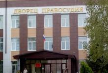 Судьи переехали во Дворец правосудия в Дзержинск