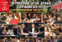 21 ноября в Дзержинске пройдет  Четвёртый, решающий, этап Кубка Дзержинска-2018