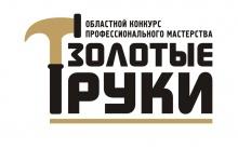 в Корпоративном университете «Группа ГАЗ»