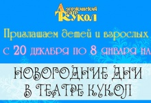 Театр кукол в Дзержинске приглашает на новогодние премьеры