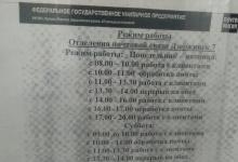 Почта в Дзержинске продолжает «оптимизацию»: режим поделили на «обработку почты»