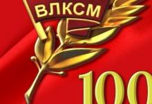 Концерт «Юность комсомольская моя» пройдет 27 октября в Дзержинске