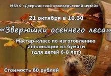 Дзержинский краеведческий музей приглашает 21 октября на «Выходной в музее»