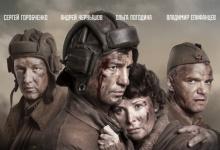 С 25 октября               в кинотеатре «Рояль» в Дзержинске стартует показ воен