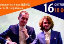 Гитарный дуэт из Новосибирска сыграет в Дзержинске