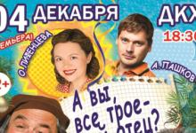Новогодняя комедия «А вы, все трое - мой отец?» пройдет в Дзержинске