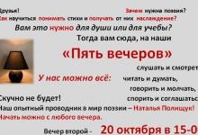 Библиотека им А.С.Пушкина в Дзержинске приглашает в субботу, 20 октября,  на веч