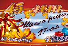 Школа № 27 в Дзержинске отметит 45-летие