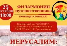 В Дзержинске открывается новый сезон «Филармонии путешественника».