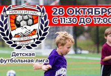 Детская футбольная лига в Дзержинске открывает сезон после летнего перерыва