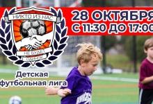 Детская футбольная лига в Дзержинске открывает сезон после летнего перерыва.  20