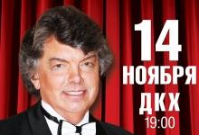 Концерт Сергея Захарова пройдет в ДЗержинске