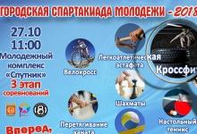 27 октября состоится очередной этап городской Спартакиады молодежи в Дзержинске