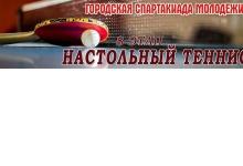 8 декабря в Дзержинске прошел 8 этап городской Спартакиады молодежи – 2018,  сор