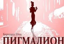 Спектакль «Пигмалион» покажут в Дзержинске
