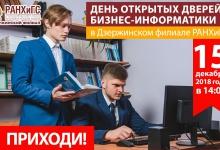 В Дзержинском филиале РАНХиГС состоится День открытых дверей направления подгото