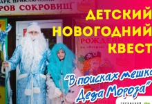 Парк в Дзержинске приглашает на НОВОГОДНИЙ КВЕСТ «В поисках мешка Деда Мороза»