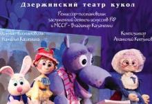Театр кукол Дзержинска побывал с гастролями в кукольном театре Кстова. 2 декабр