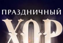 в Дзержинск с концертом приедет Мужской хор Свято-Данилова монастыря