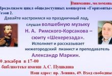 Библиотека имени А. С. Пушкина в Дзержинске приглашает на очередной концерт  Але