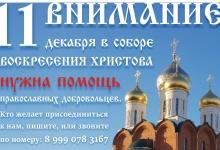 придел в честь новомученика Николая Филиппова