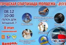 В Дзержинске завершается ГОРОДСКАЯ СПАРТАКИАДА МОЛОДЕЖИ – 2018. 8 декабря состои