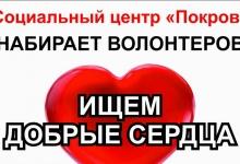 Социальный центр «Покров» в Дзержинске приглашает волонтеров.